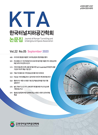 Journal of Korean Tunnelling and Underground Space Association